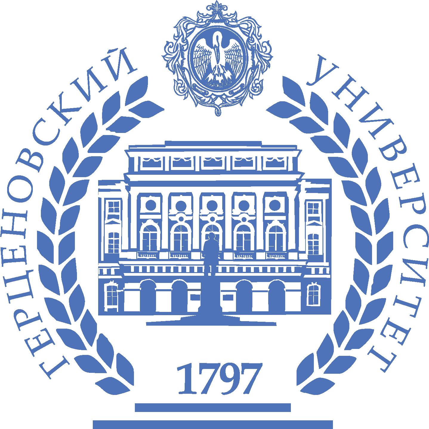 РГПУ им. Герцена